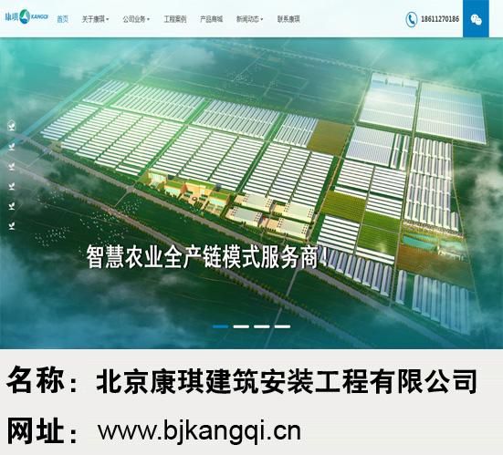 北京康琪建筑安装有限公司