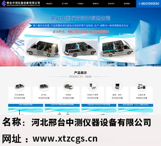 河北邢台中测仪器设备有限公司