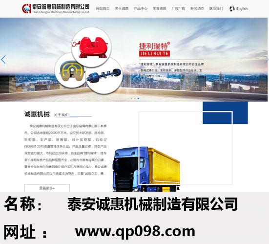 泰安诚惠机械制造有限公司