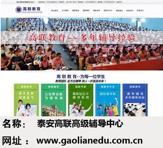 泰安高联教育集团