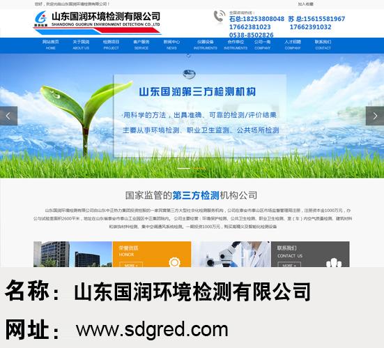 山东国润环境检测有限公司