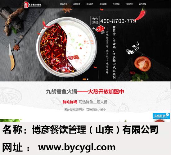 博彦餐饮管理(山东)有限公司