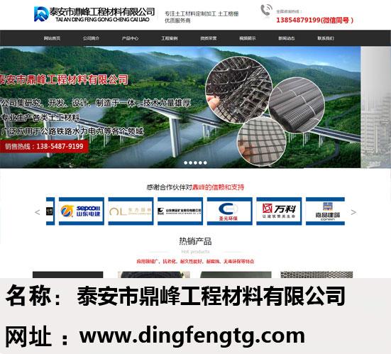 泰安市鼎峰工程材料有限公司